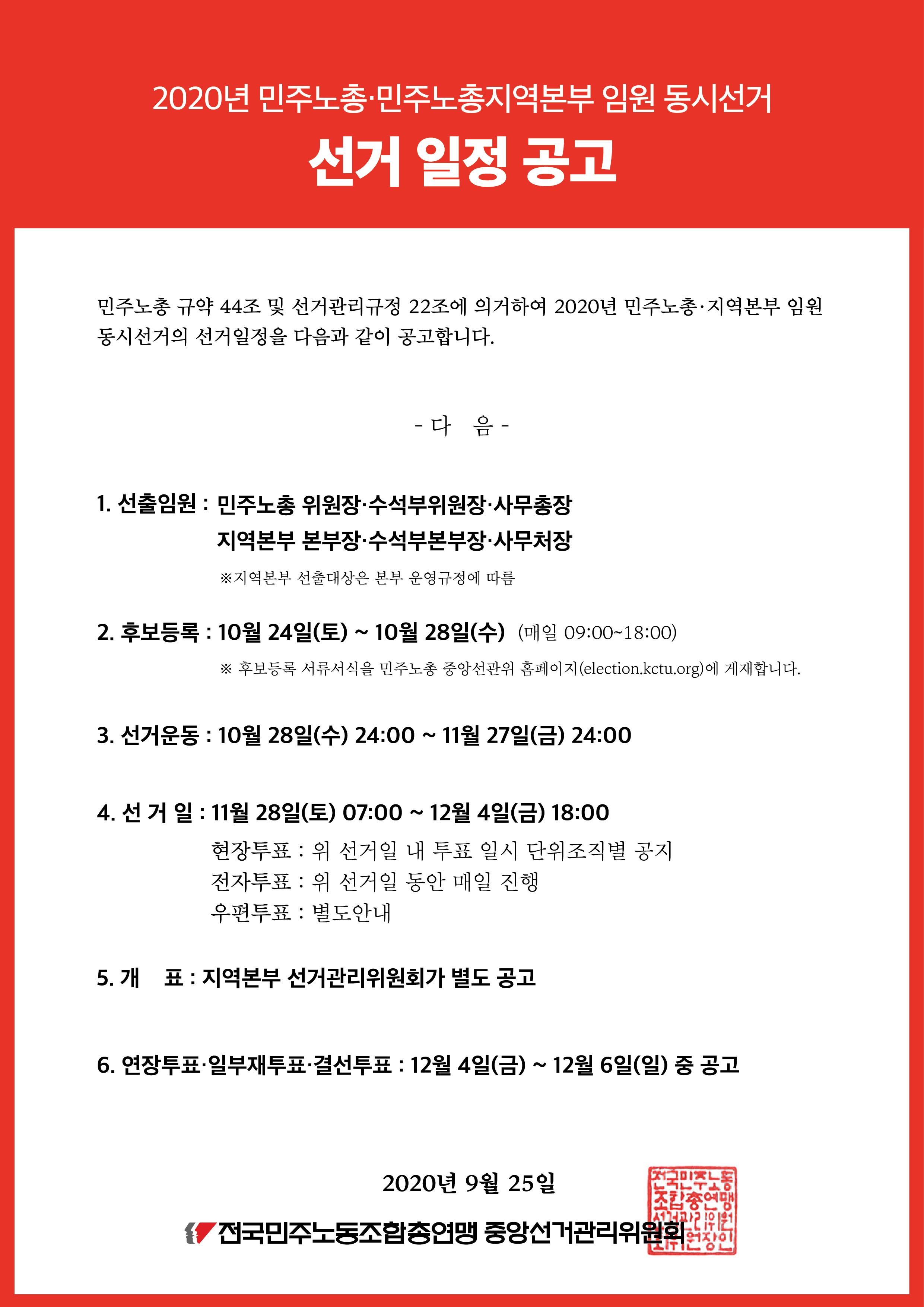 [공고]선거일정공고_웹자보용.png