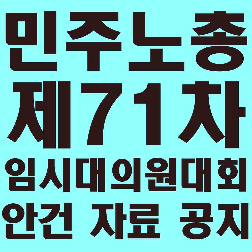 200715_민주노총 제71차 임시대의원대회 안건 자료 공지.png
