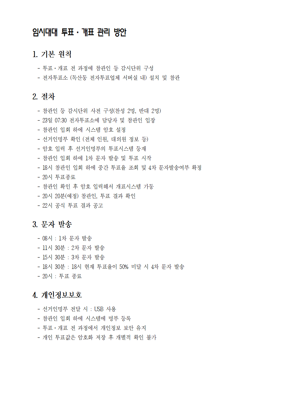 200722_제71차 임시 대의원대회 투·개표 참관인 신청 안내001.png