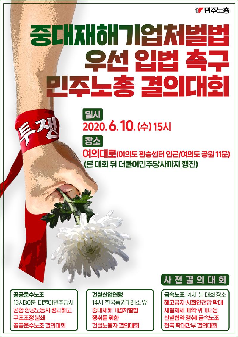 0610_결의대회_웹자보_수정 (2).png