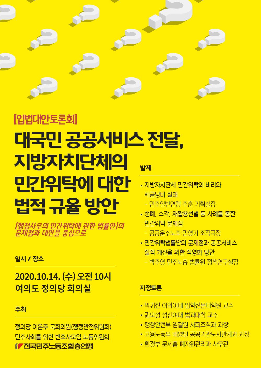 입법대안토론회.png