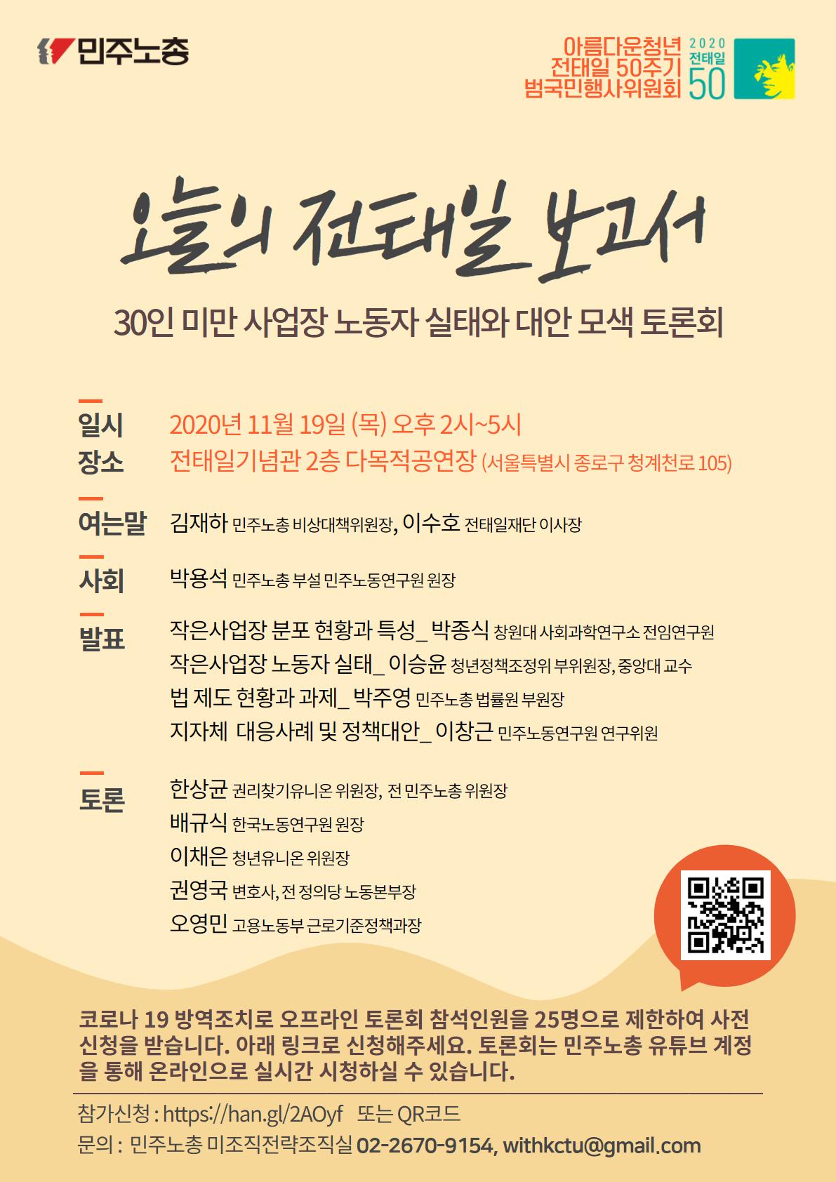 작은사업장 토론회 (배포용).png