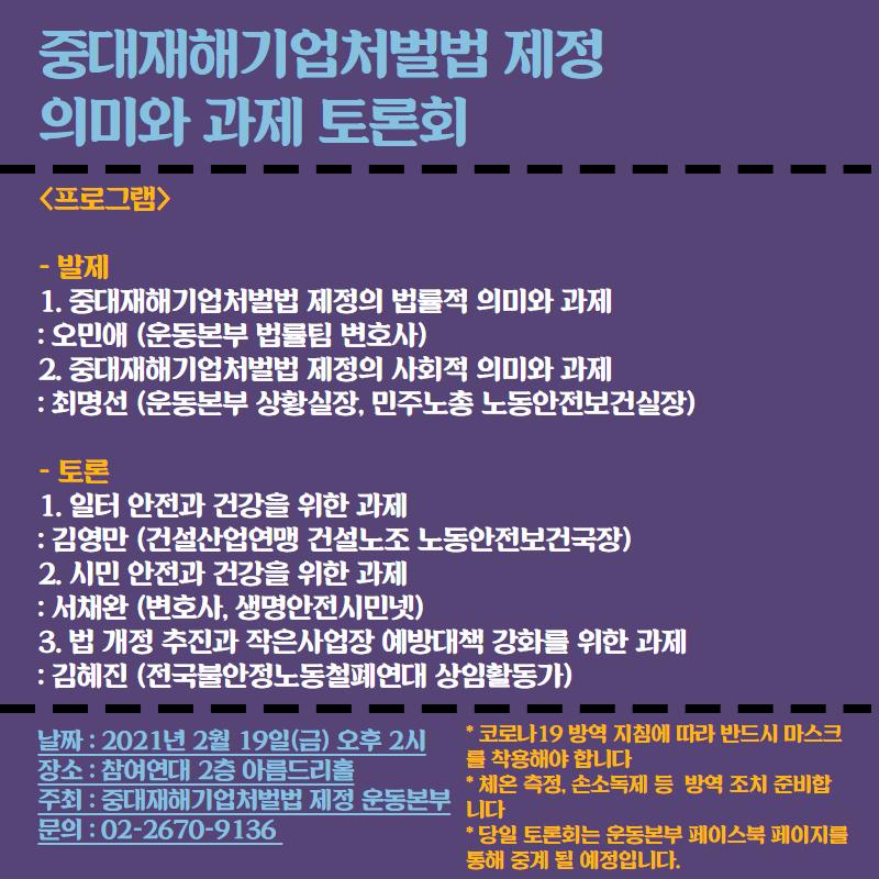 중대재해기업처벌법제정_의미와과제토론회_20210215.jpg