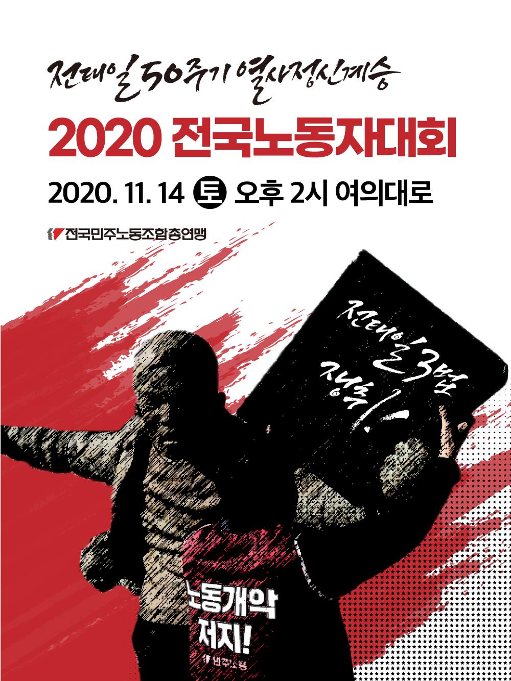 전노대웹자보(컬러).png