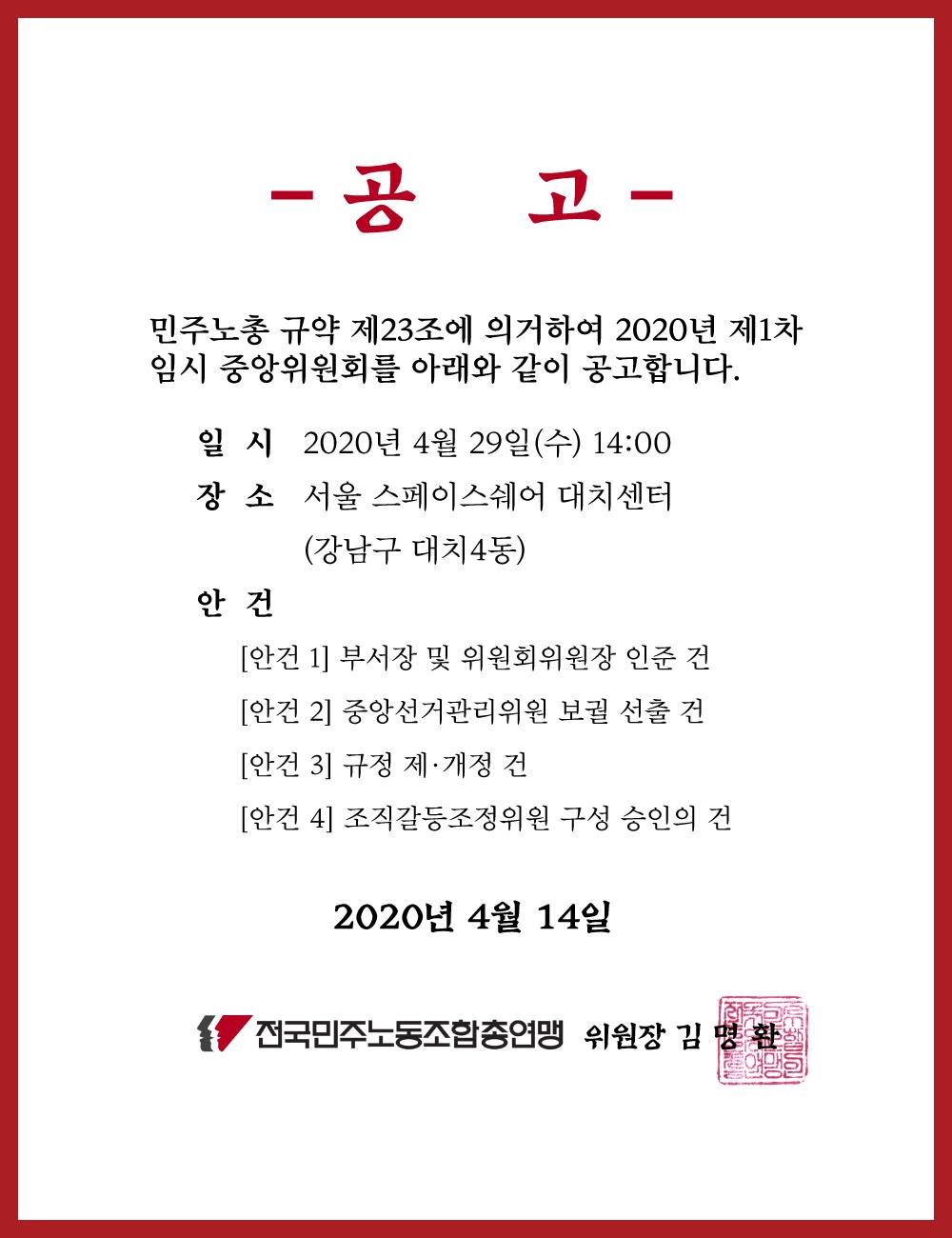 2020년-민주노총-제1차-임시중앙위원회-소집의-건.png