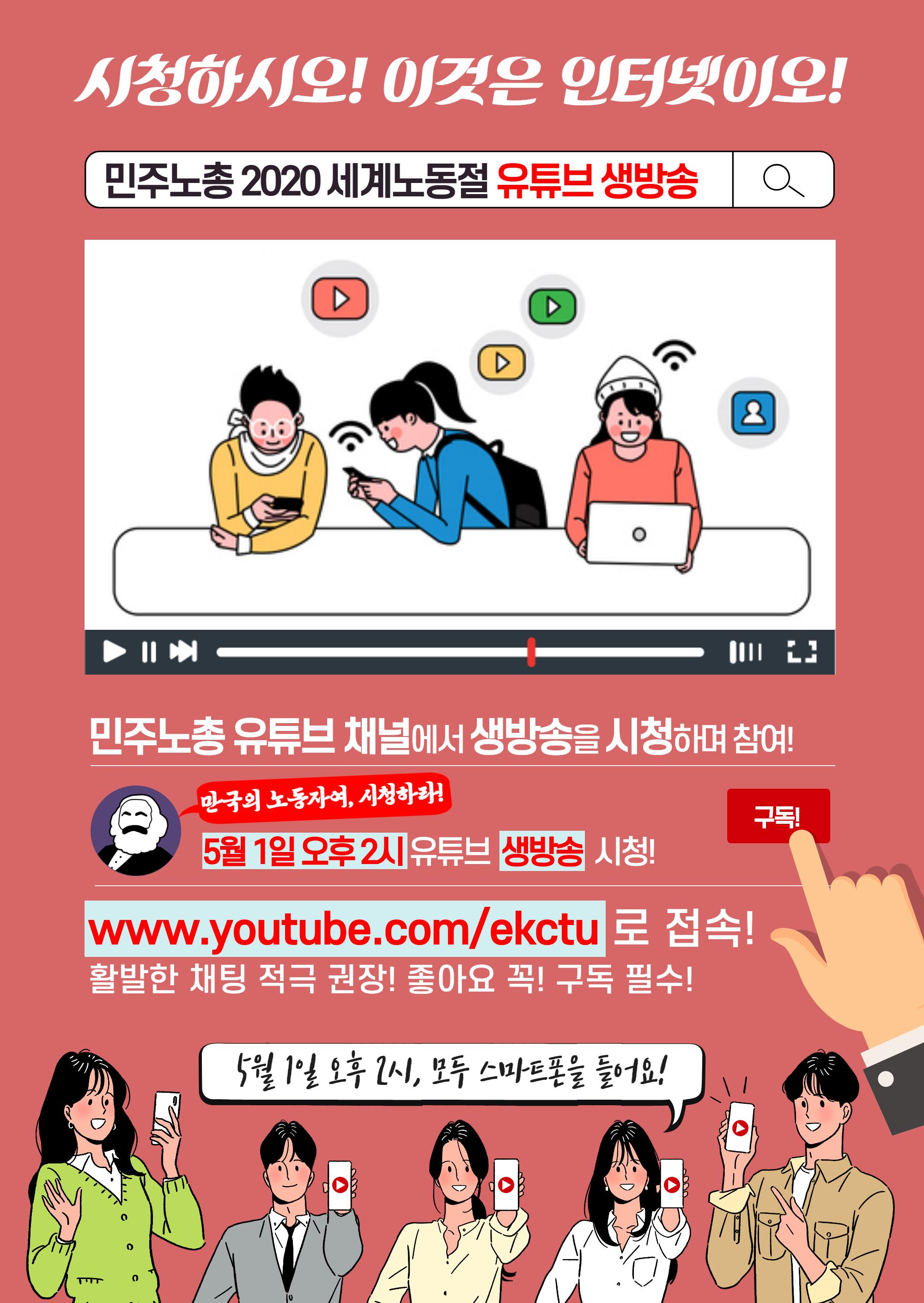2020 세계노동절 유튜브 생방송 시청.png