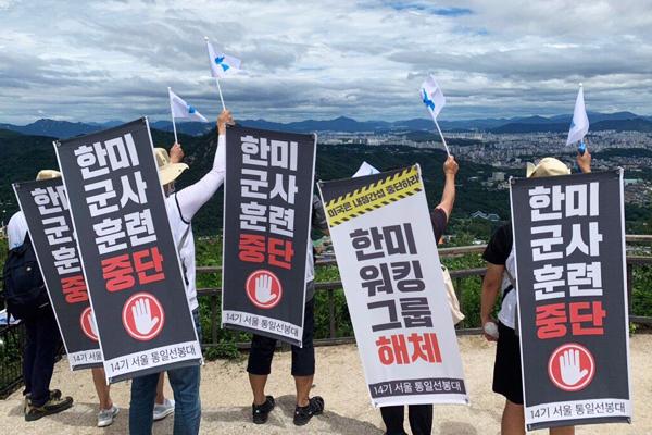 통일선봉대(서울).jpg