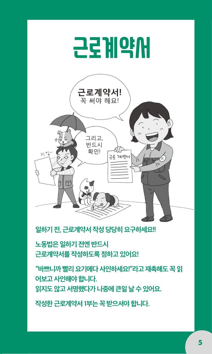 2019권리찾기수첩-005.jpg