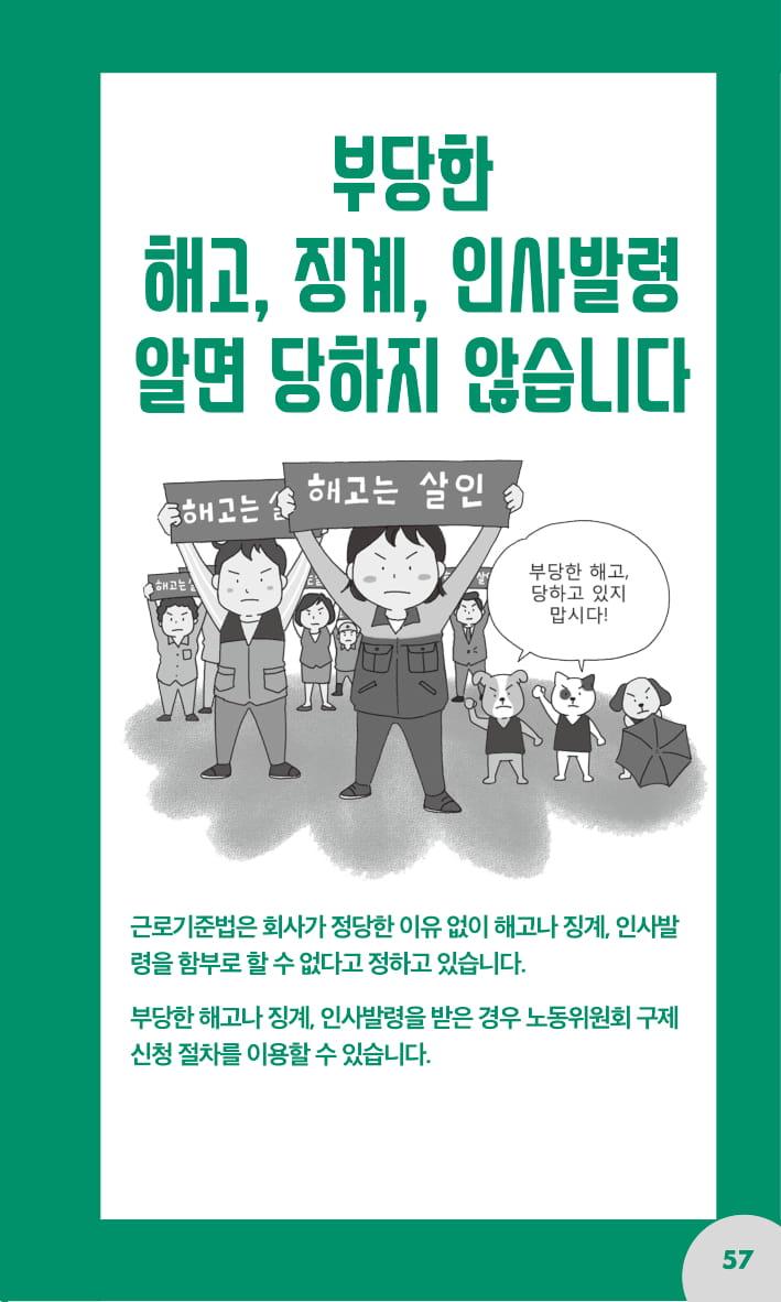 2019권리찾기수첩-057.jpg