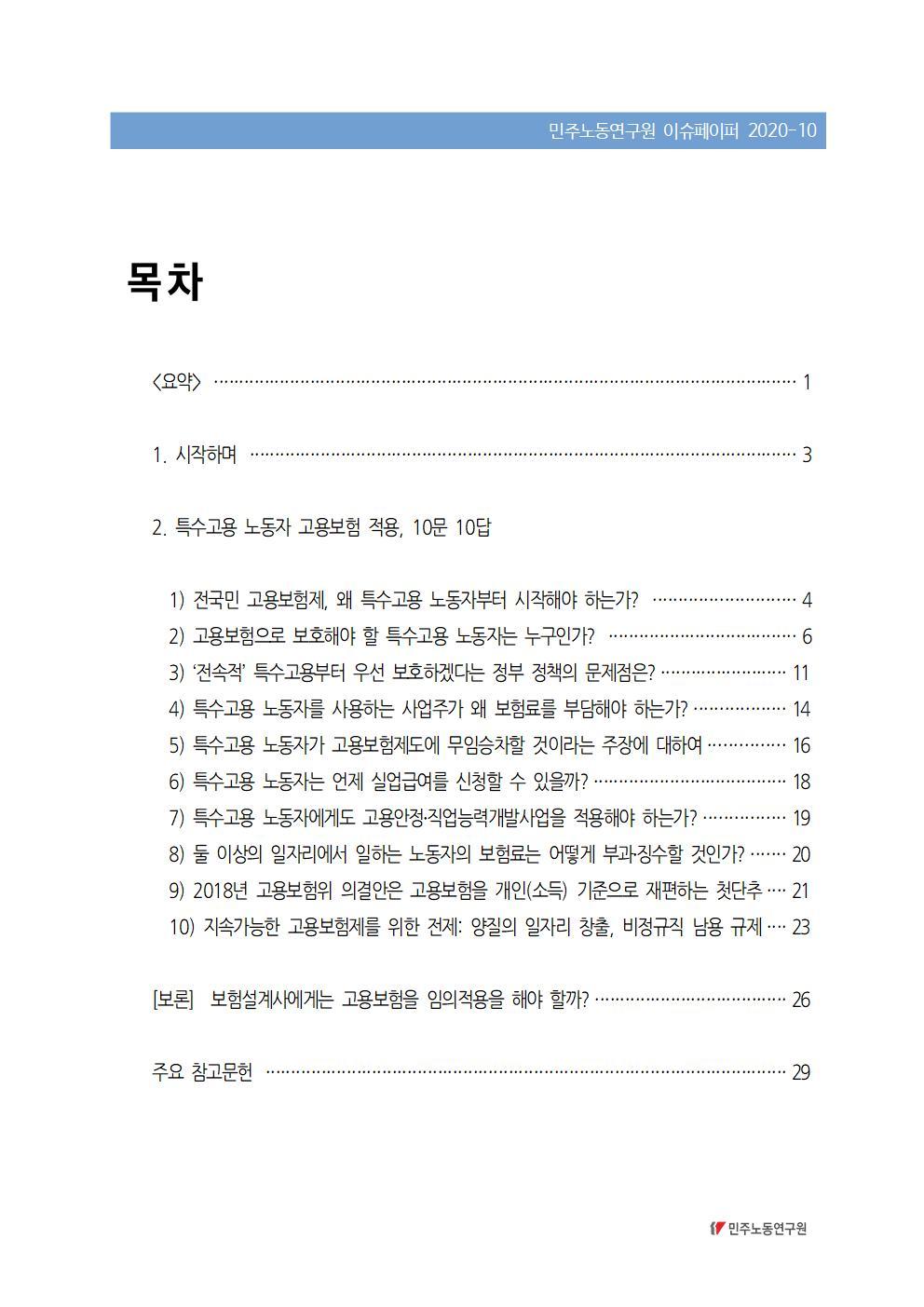 2020_10_전국민고용보험_특고부터_민주노동연구원_윤애림(Final)_표지002.jpg