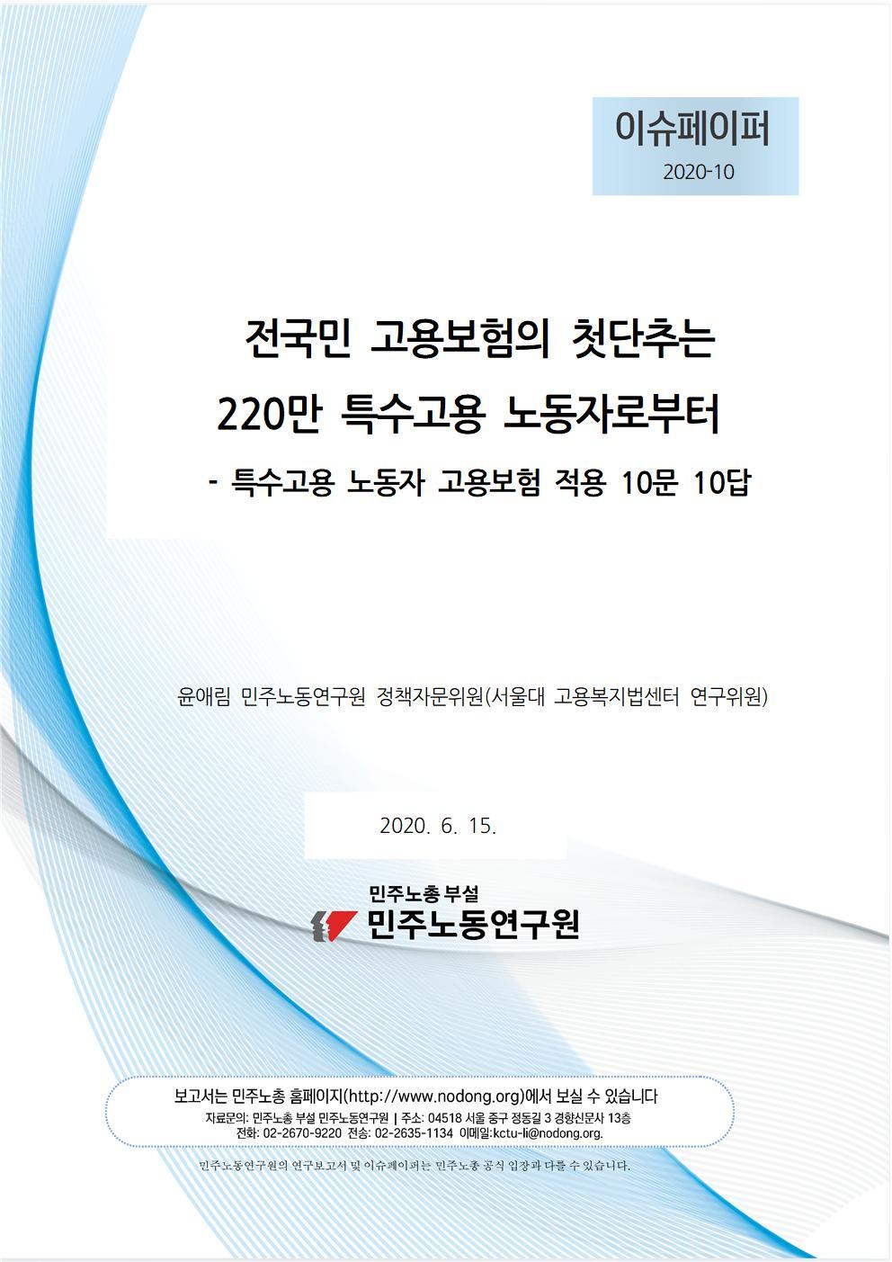 2020_10_전국민고용보험_특고부터_민주노동연구원_윤애림(Final)_표지001.jpg