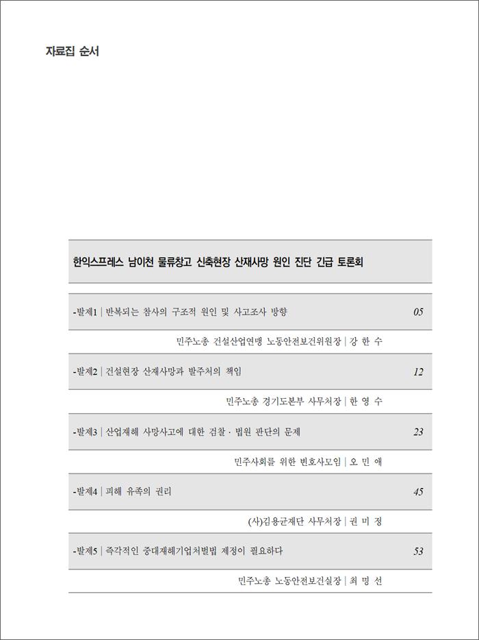 0512_한익스프레스산재사망_토론회_순서.png