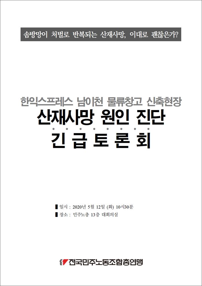 0512_한익스프레스산재사망_토론회.png