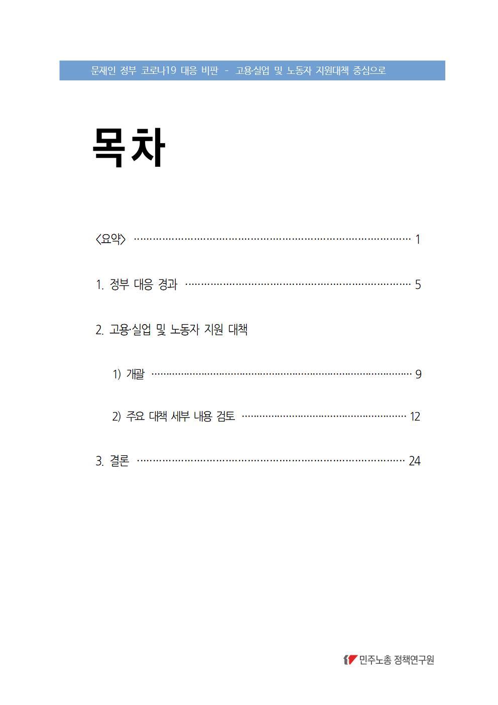 200413_KCTU_LI_코로나정부대응비판_이슈페이퍼_최종(final_final)_표지002.jpg