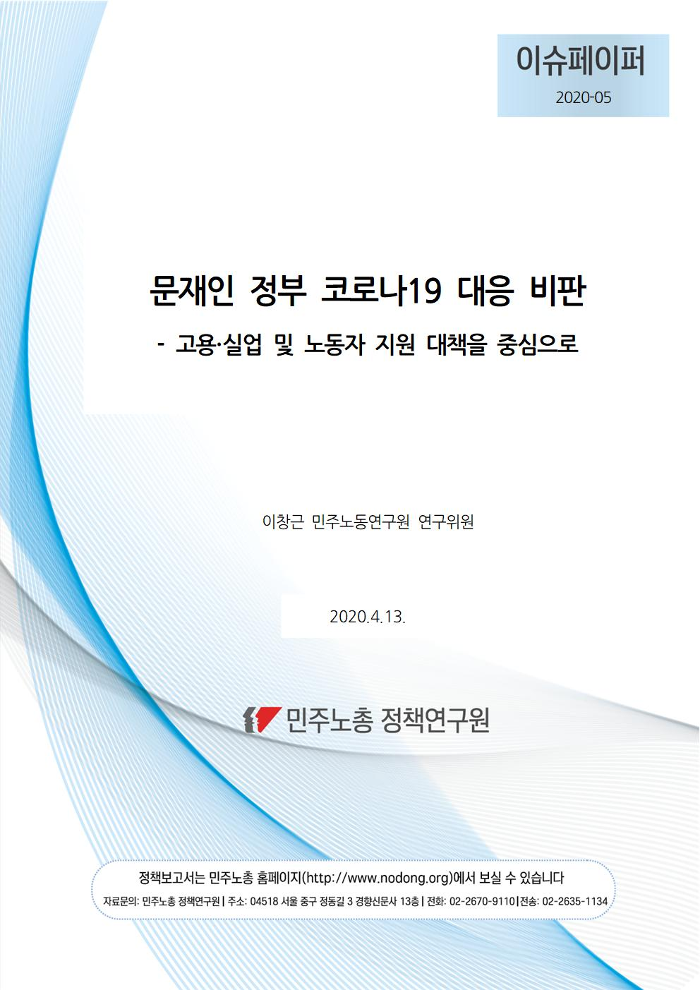 200413_KCTU_LI_코로나정부대응비판_이슈페이퍼_최종(final_final)_표지001.jpg