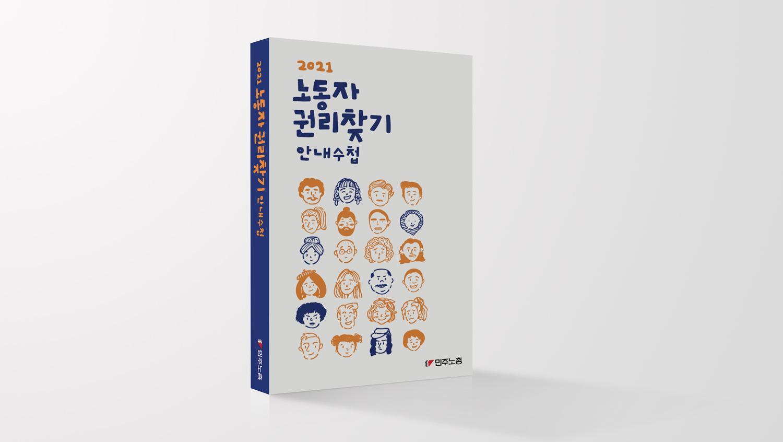 2021노동자권리찾기(표지)-2.jpg