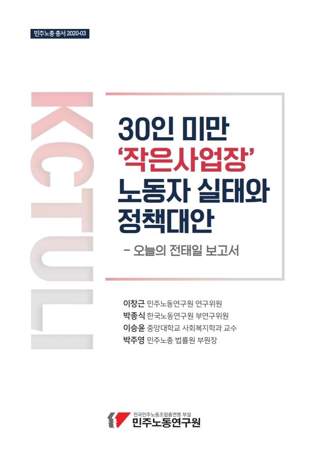 민주노총총서_2020_03_작은사업장실태_정책대안_인쇄.pdf_page_001.jpg