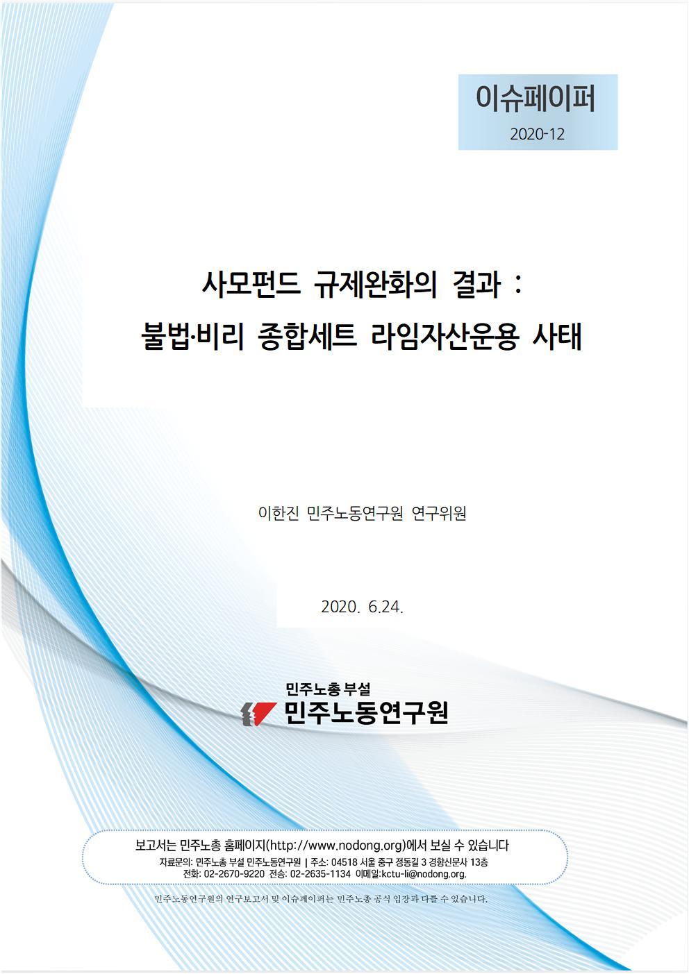 2020_12_라임사모펀드_규제완화결과_민주노동연구원_이슈페이퍼_이한진(표지)001.jpg