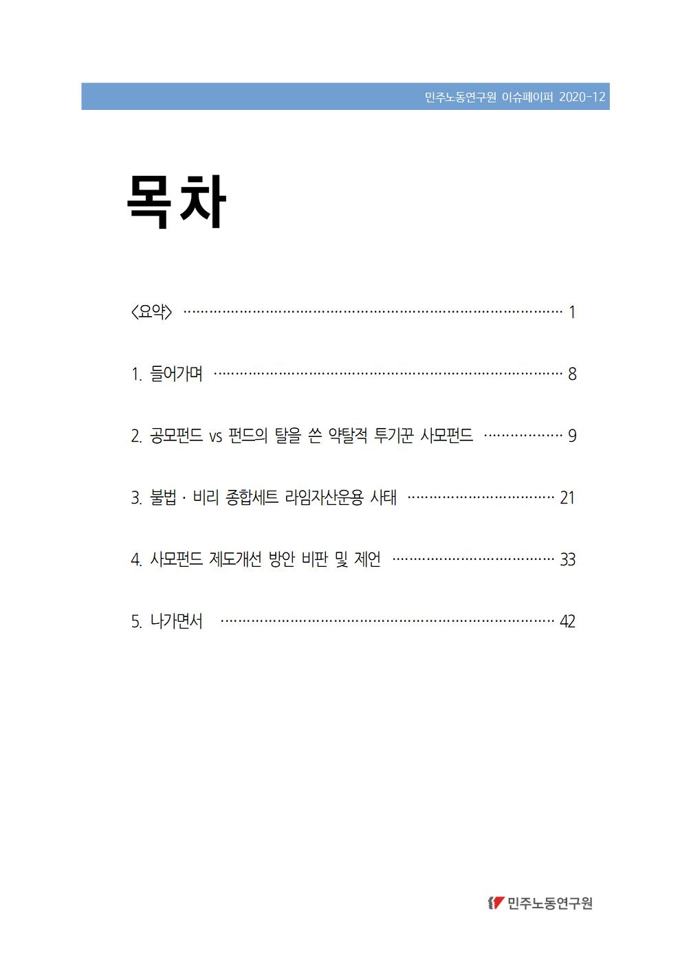 2020_12_라임사모펀드_규제완화결과_민주노동연구원_이슈페이퍼_이한진(표지)002.jpg