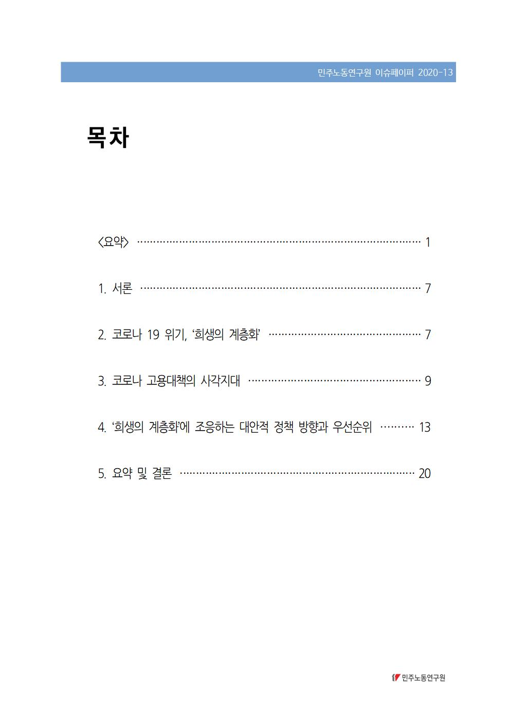 2020-13_희생의계층화_정책우선순위_민주노동연구원_이슈페이퍼(이창근)(Final_Final)(표지)002.jpg