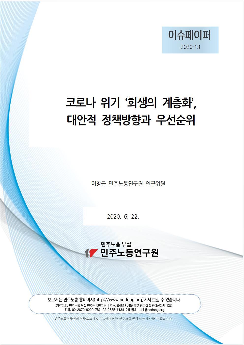 2020-13_희생의계층화_정책우선순위_민주노동연구원_이슈페이퍼(이창근)(Final_Final)(표지)001.jpg