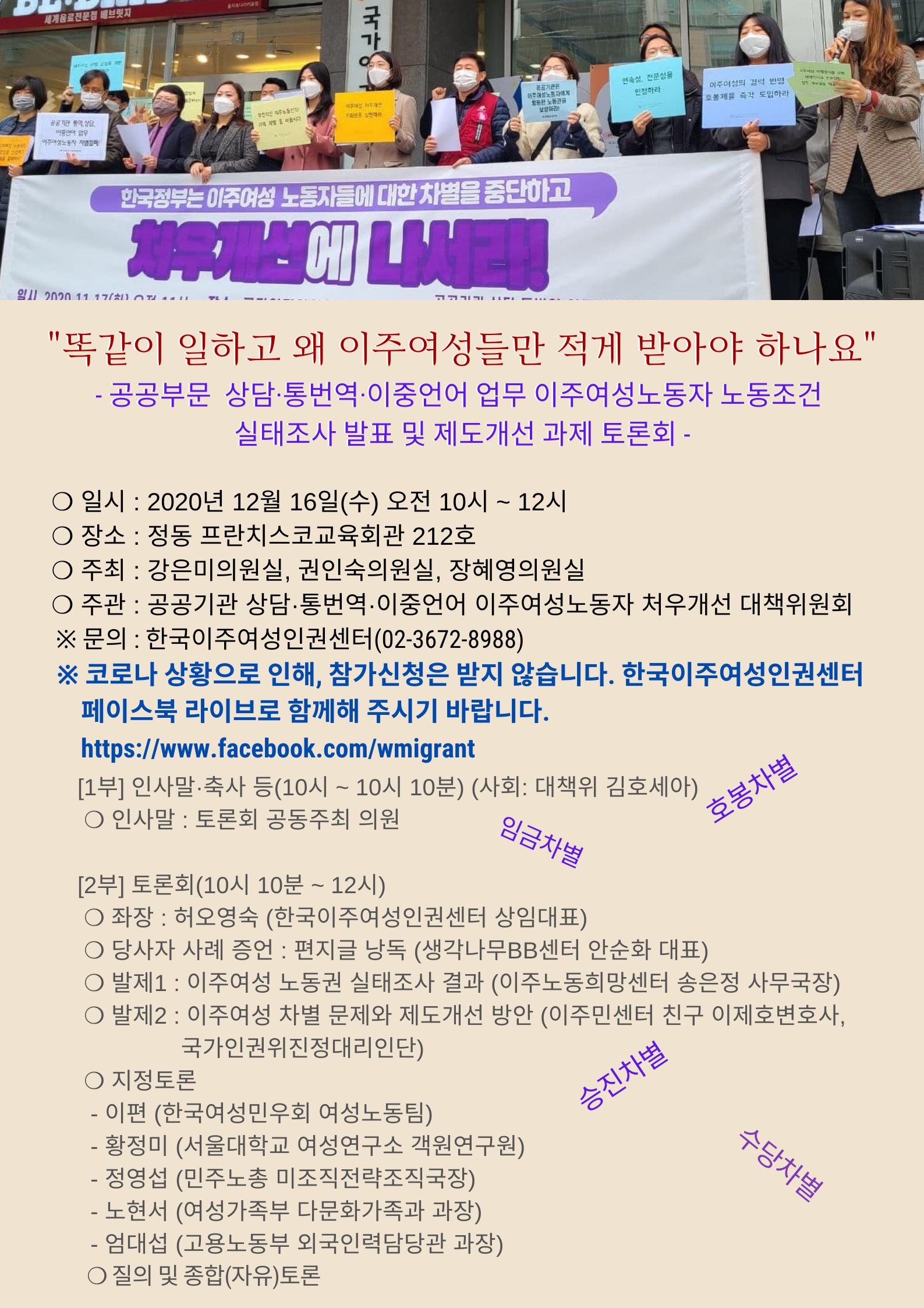 이주여성노동권토론회 (5).png