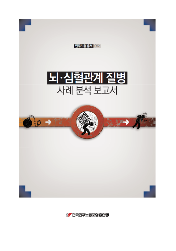 2018_뇌심사례분석_보고서.png