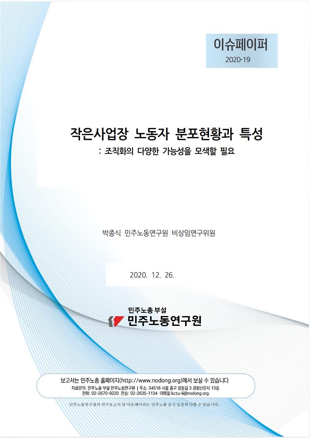 2020_19_작은사업장분포현황_민주노동연구원_이슈페이퍼_박종식_표지001.jpg