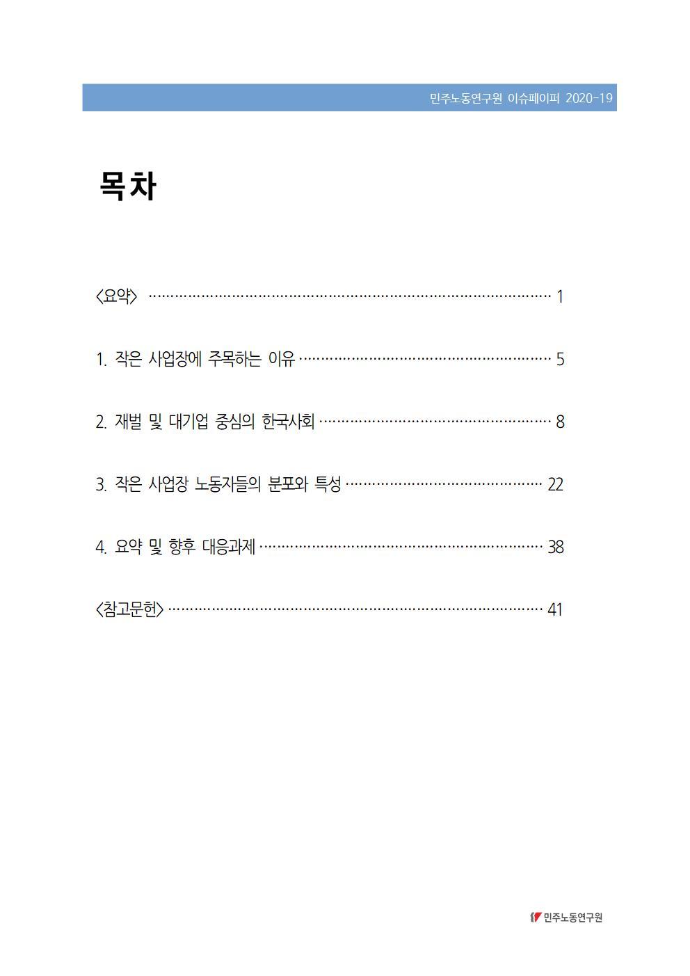 2020_19_작은사업장분포현황_민주노동연구원_이슈페이퍼_박종식_표지002.jpg