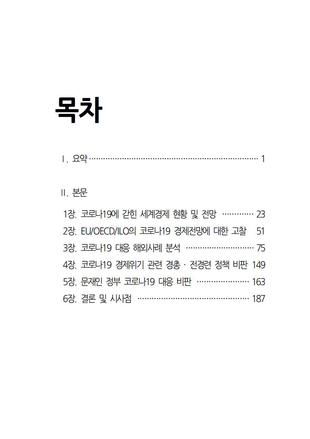 200416_코로나대응_이슈페이퍼모음(민주노동연구원)(편집최종)_표지002.jpg
