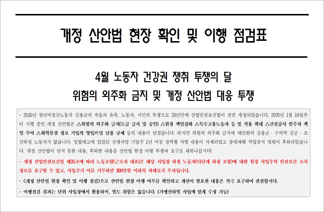 0417_점검표.png