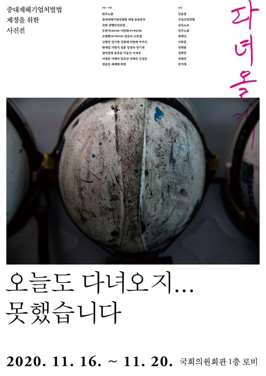 2020-1116_사진전포스터_택배_최종.jpg