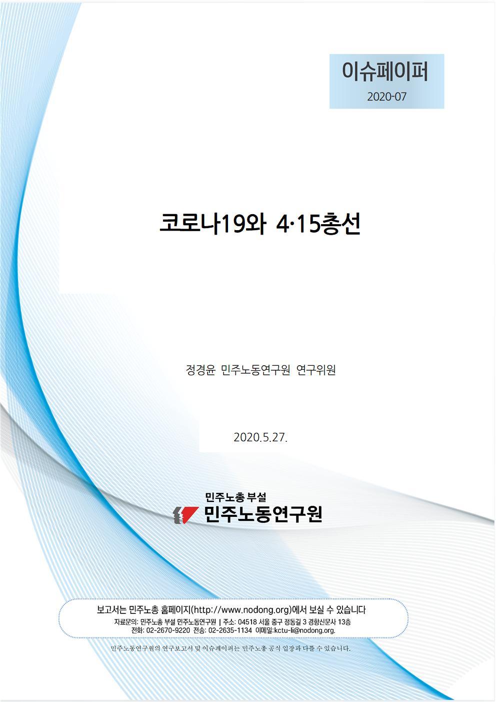 KCTU_LI_코로나19와 415총선_이슈페이퍼(최종)_표지001.jpg