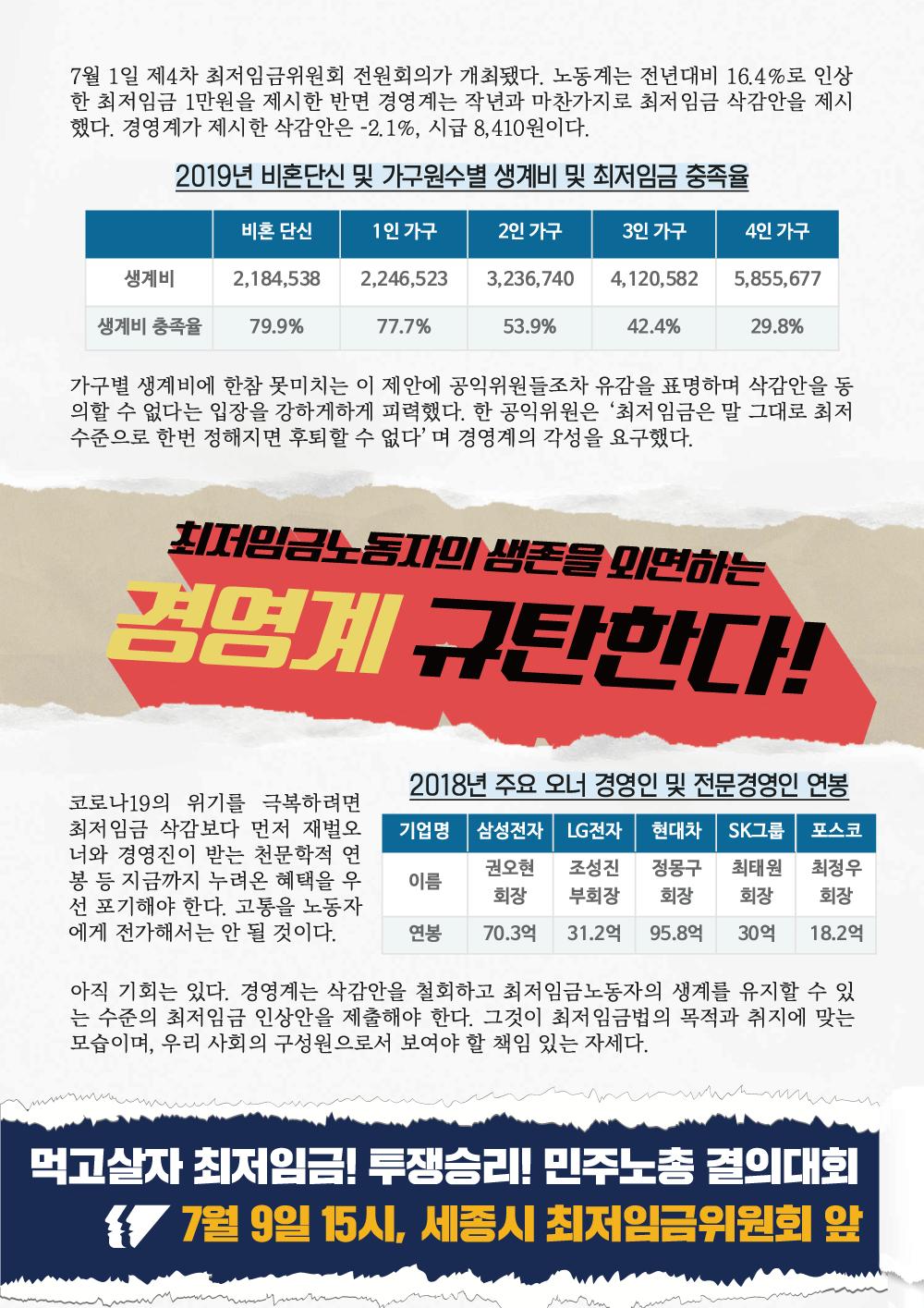 유인물_7월-8일_2.png