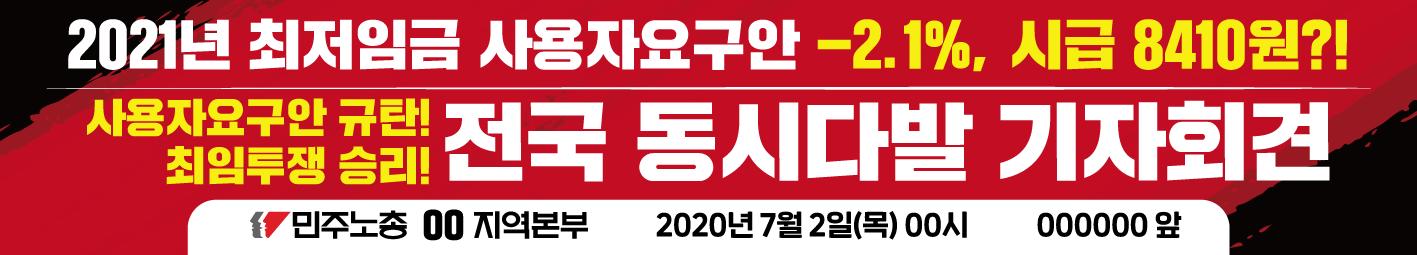 최저임금위-사용자요구안-규탄(지역본부).png