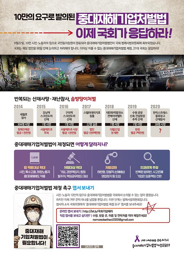 산재예방탐구영역_fin_앞_resize.png