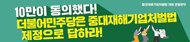 선전전_운동본부_현수막_resize.png