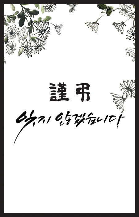 0507_분향소_현수막.png