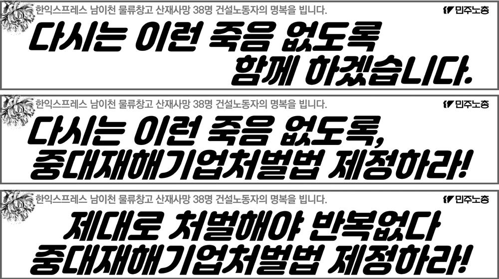 0506_한익스프레스_산재사망_현수막_흰바탕.png
