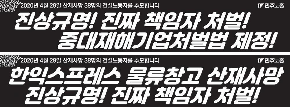 0506_한익스프레스_산재사망_현수막_검정바탕.png