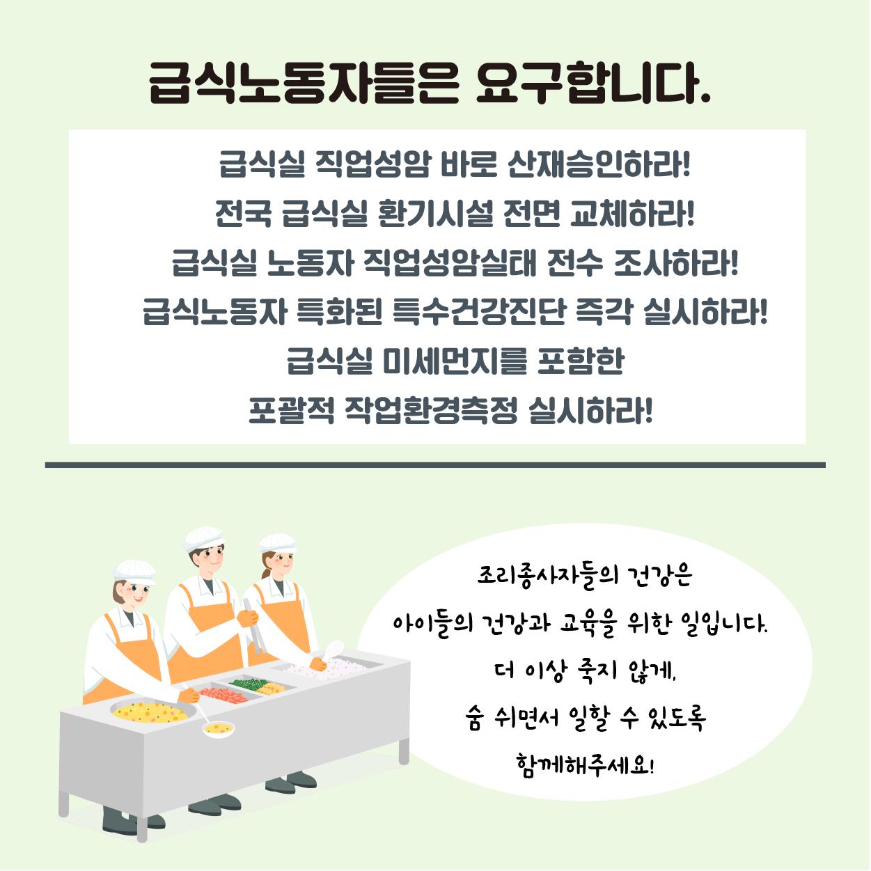 카드뉴스_급식실 환기시설 싹 바꿔_ (5).png