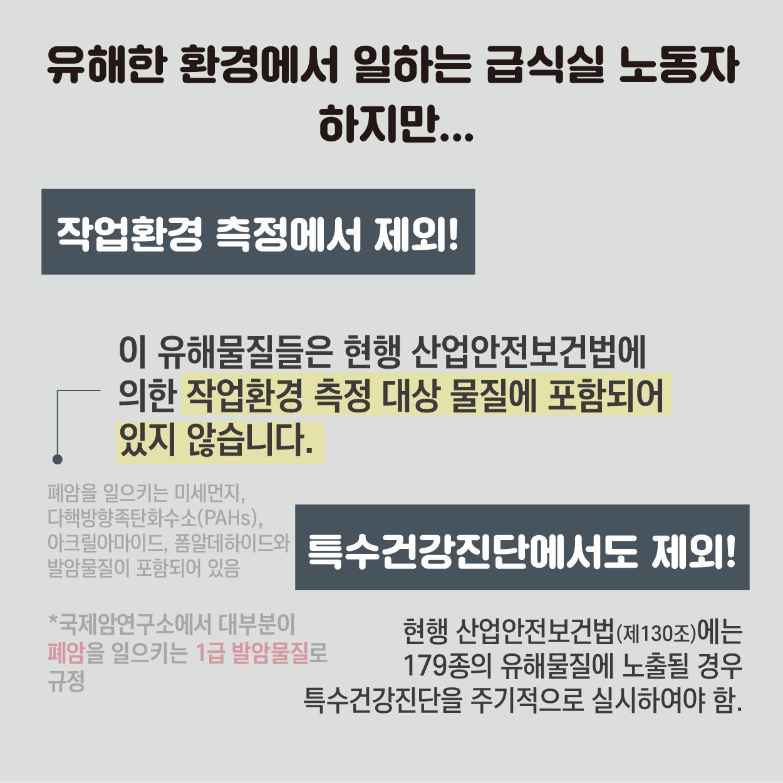 카드뉴스_급식실 환기시설 싹 바꿔_ (4).png
