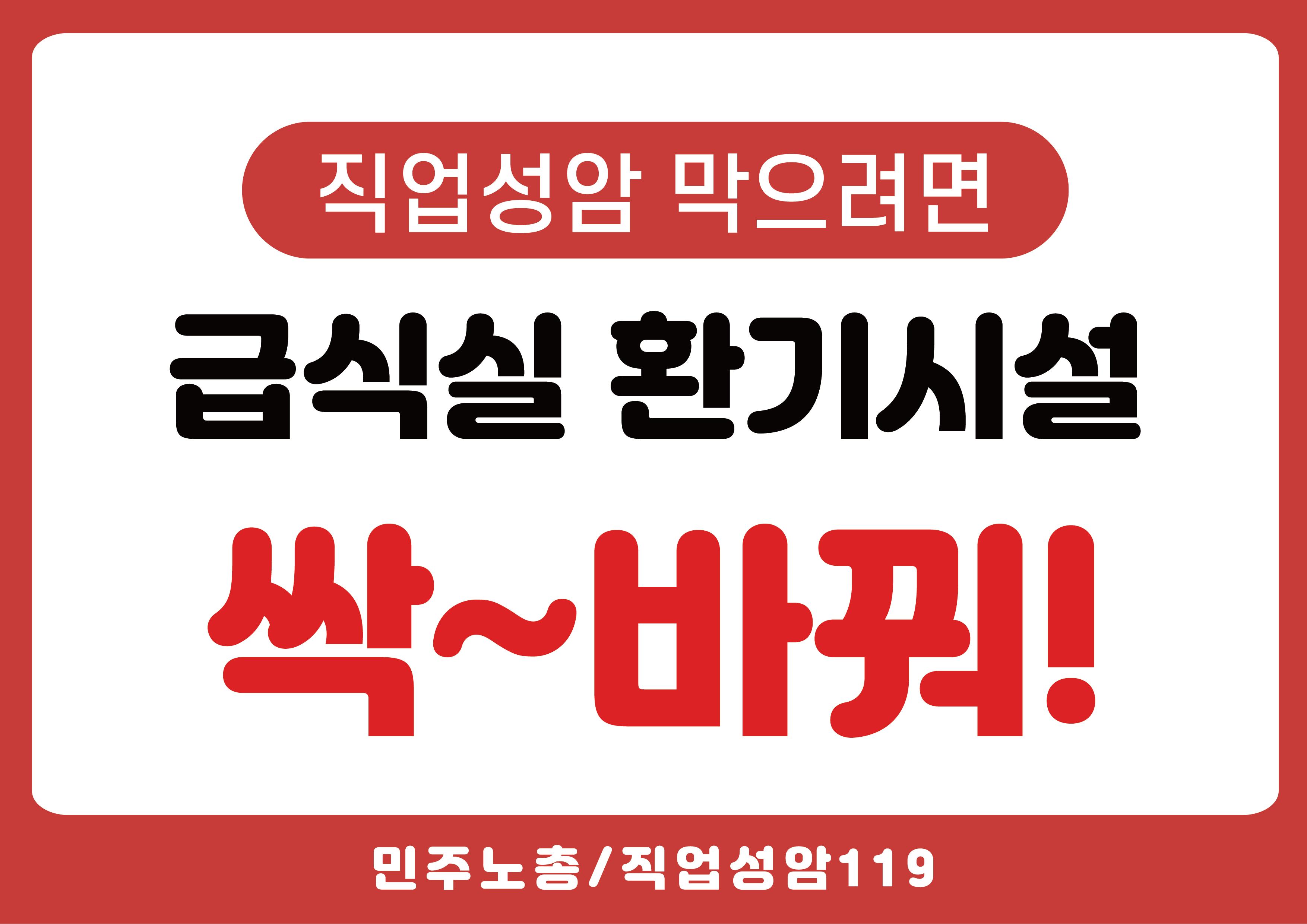 인증샷_급식실 환기시설 싹 바꿔_a4.png