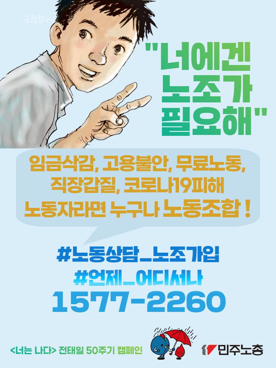 50주기노조가입캠페인피켓.jpg