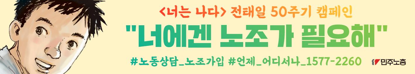 노조가입캠페인1.png
