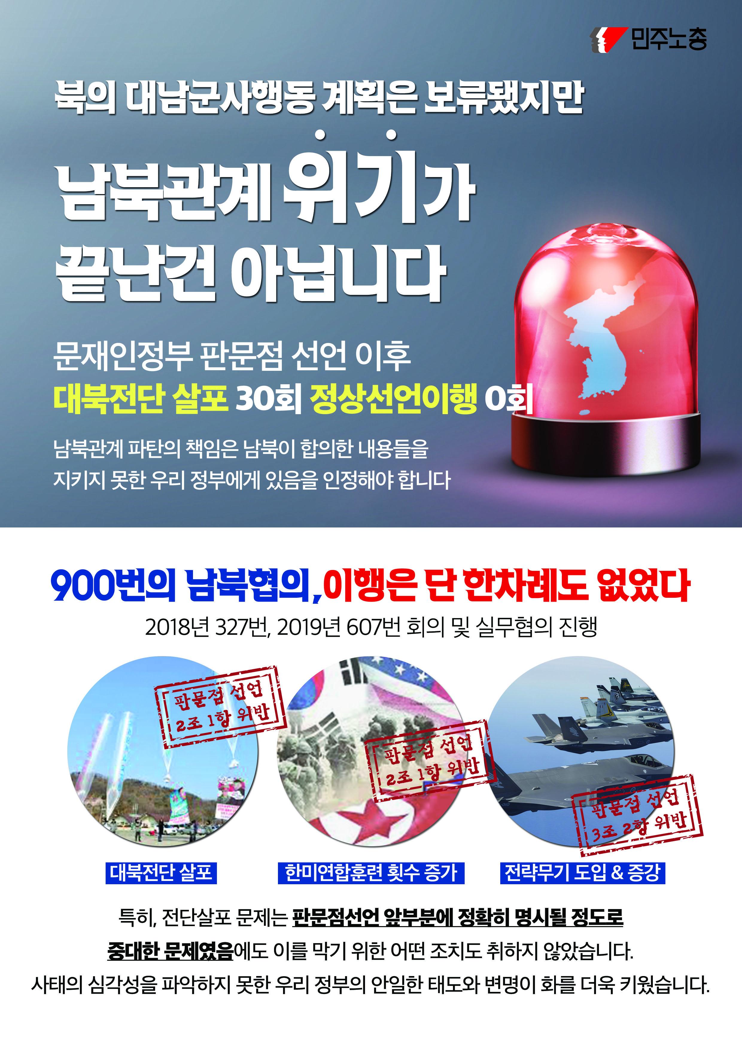 민주노총_남북관계_유인물앞.jpg