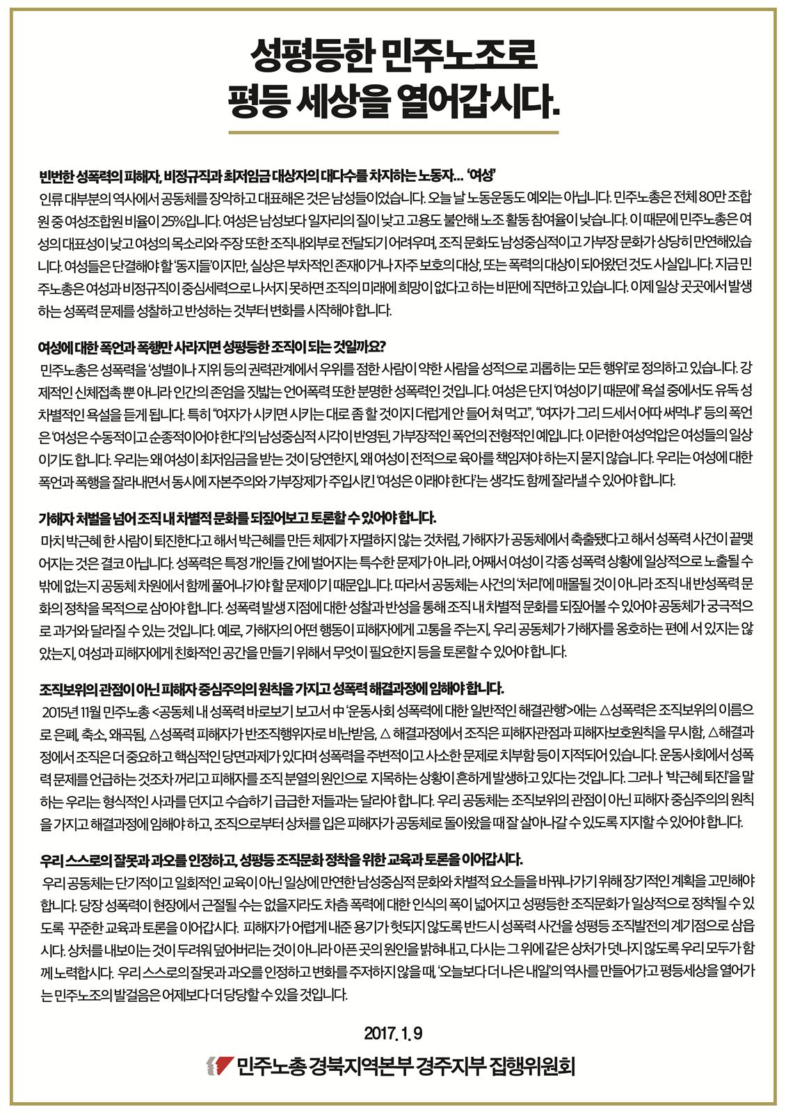 입장문(최종수정업로드).png