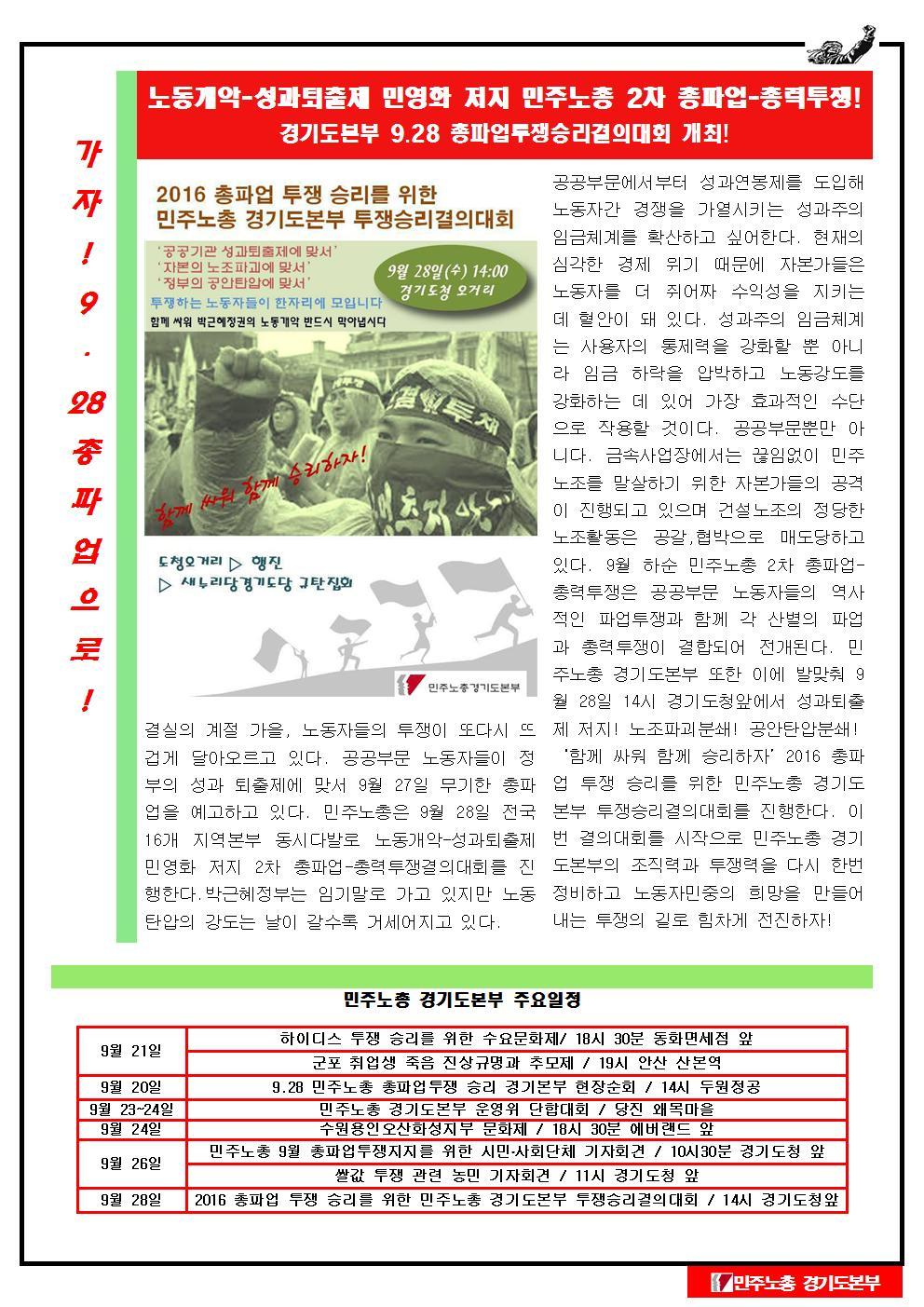 본부주간소식지2016-7호002.jpg