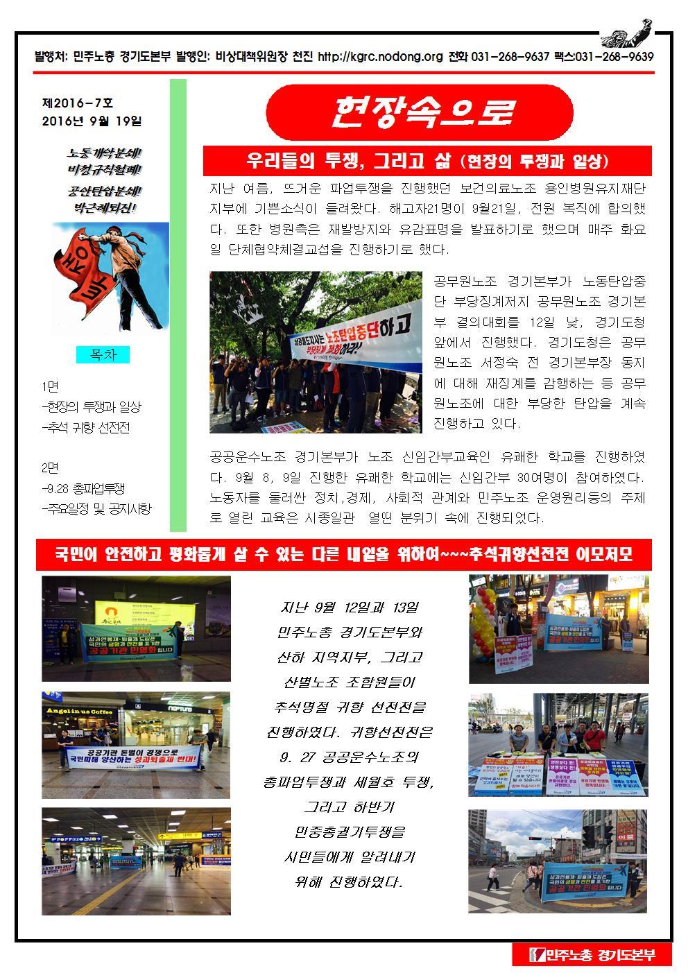 본부주간소식지2016-7호001.jpg