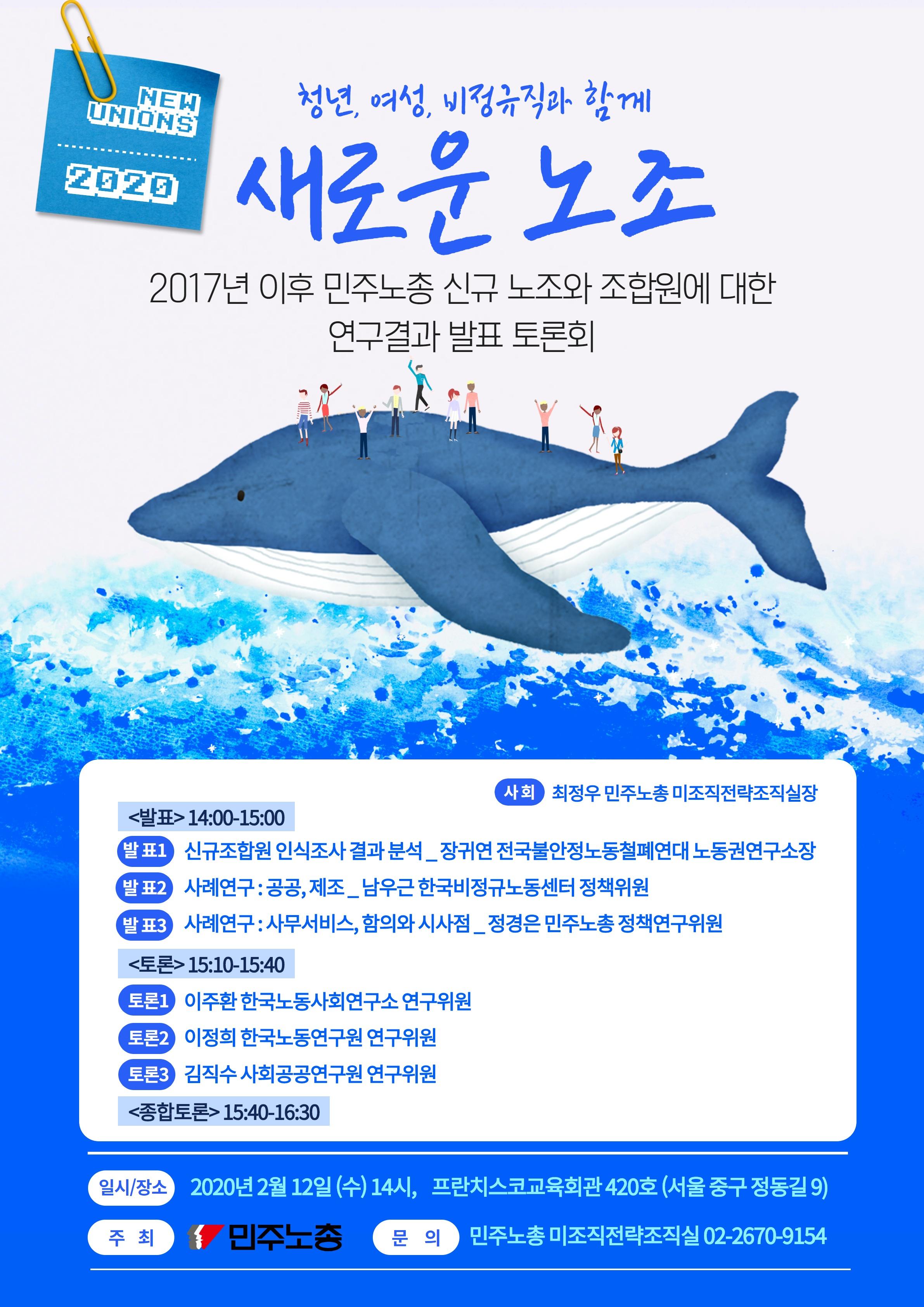 200212_신규조직현황연구토론회.jpg